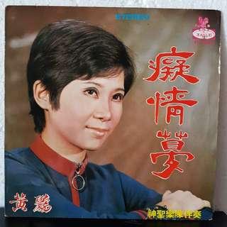 EP》黄鹂 - 痴情梦 Vinyl Record