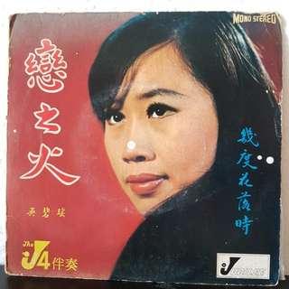 EP》吴碧瑶 - 恋之火 Vinyl Record