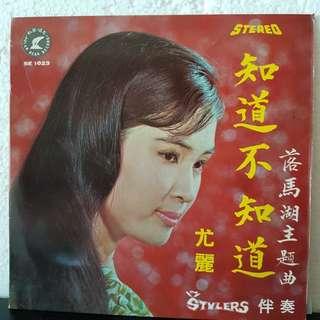 EP》尤丽 - 知道不知道 Vinyl Record