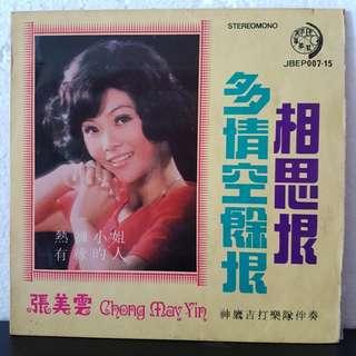 EP》张美云 - 相思恨 Vinyl Record