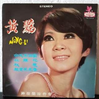 EP》黄鹂之歌 Vinyl Record