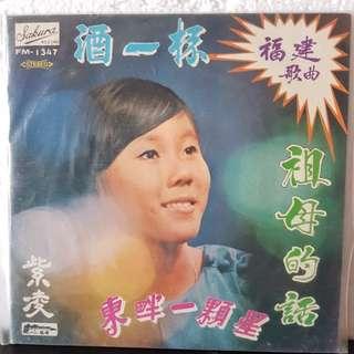 EP》紫凌 - 祖母的话 (福建) Vinyl Record