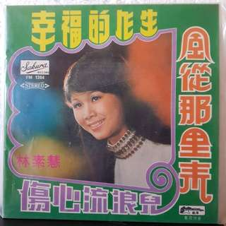 EP》 林素慧 - 幸福的人生 Vinyl Record