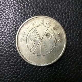 中華民國廿一年銀幣半圓