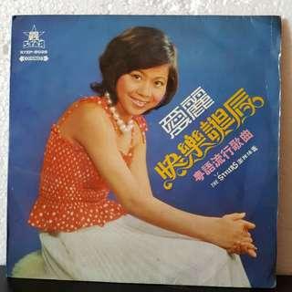 EP》爱丽 - 快乐诞辰 (粤) Vinyl Record