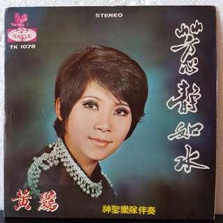 EP》黄鹂 - 芳心静如水 Vinyl Record