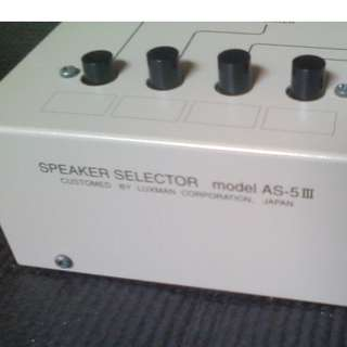 LUXMAN AS-5III speaker / amplifier selector / switcher