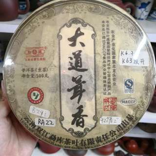 Pu Er Tea 生茶
