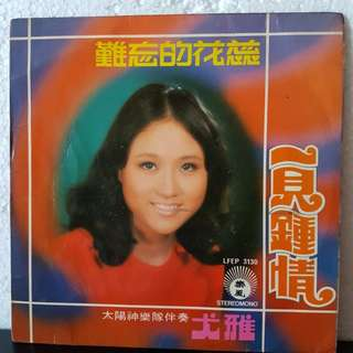 EP》尤雅 - 一见钟情 Vinyl Record