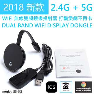 5G WiFi Dual Band Display Dongle 雙頻鏡像傳送器 支援 ios 11