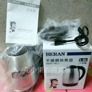 🔌 全新現貨 HERAN 禾聯 1.8L 不鏽鋼快煮壺 HEK-18L1 ~ 超讚 304 食品級不鏽鋼