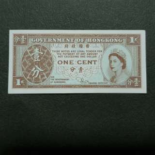 Hong Kong 1 Cent 🇭🇰 !!!
