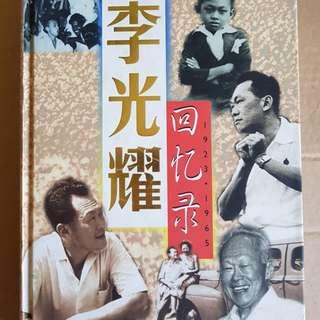 Lee Kuan Yew (1923-1965)