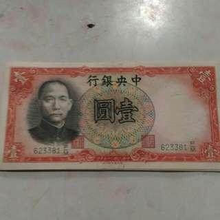 中央銀行壹圓直板全美10連号