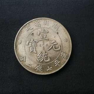 大清宣統元寶湖北省七錢,二分