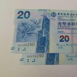 中銀20元兩張數字同號