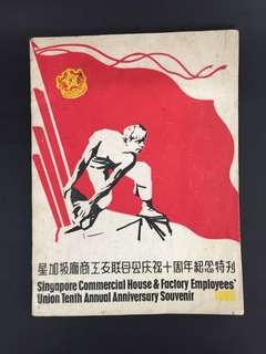 b69 Books: Singapore Commercial House & Factory Employees' Union Tenth Annual Annual Anniversary Souvenir 1966