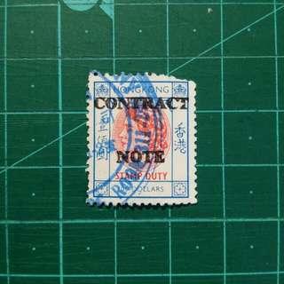 [均一價$10]1970年代 伊莉莎白二世 壹佰圓印花稅票