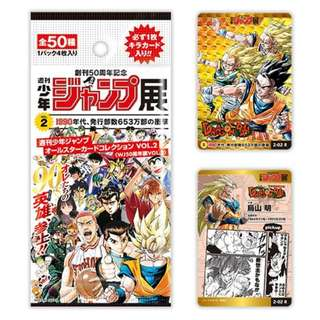 [EVENT PO] Jump Exhibition Fair 50th Anniversary  Weekly Shonen Jump  All Star Card Collection Vol.2