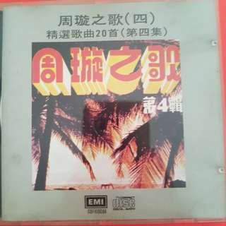 Zhou Xuan ....1988 CD