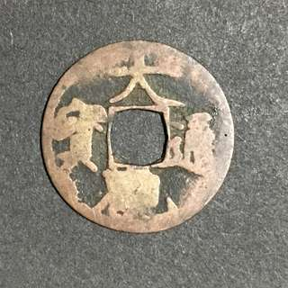 Northern Sung coin China 1107 - 10 Ta Kuan Tung Pao