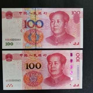人民幣100元同號碼:63