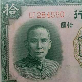 1937年 亞洲 民國26年 中國銀行 拾圓 德納羅 EF284550 全新直版