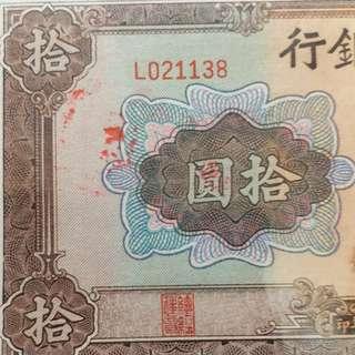 1941年 (蓋印壞票) 民國30年 交通銀行 拾圓 10元 L021138 直版