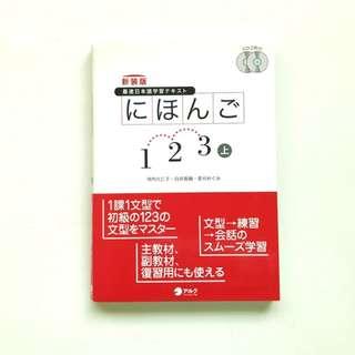 にほんご1・2・3〈上〉Japanese Language Book Japanese Textbook