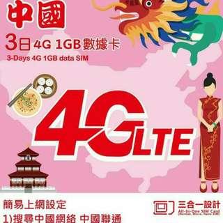 中國(行中國聯通網絡) 上網卡 3日 4G 1GB 數據卡 SIM CARD
