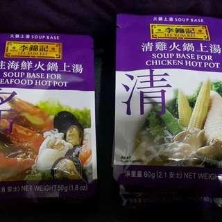 $20/5包 Lee Kum Kee 李錦記 Soup Base 火鍋上湯 全新正版  (2瑤柱海鮮,3清雞)