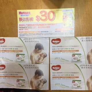 Huggies細碼尿片買一送一卷4張+濕紙巾-$30卷1張