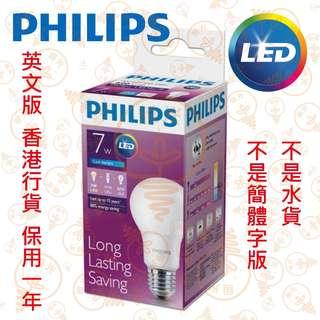 E27 7W LED 燈泡 6500K 白光 實店經營 英文版 香港行貨 保用一年 買3個$68 買12個$240