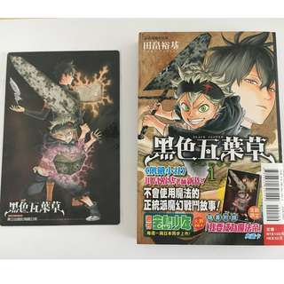 [Manga] Black Clover 黑色五葉草 Vol 1