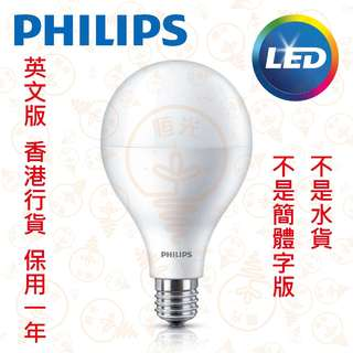 PHILIPS 飛利浦 E27 33W LED 燈泡 6500K 實店經營 英文版 香港行貨 保用一年