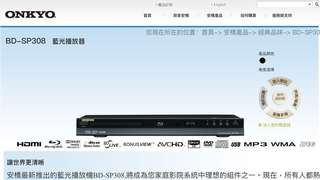 Onkyo BD-SP308 Bluray Player