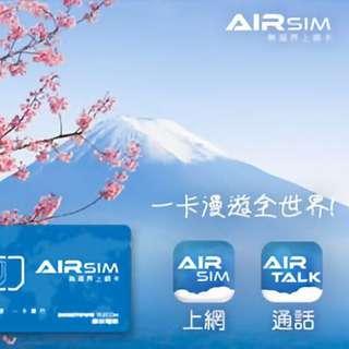 Airsim旅遊上網卡