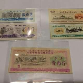 中國 糧票 不同地方共十一張