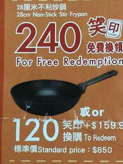 28厘米不粘炒鍋