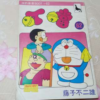 Doraemon Book Comic