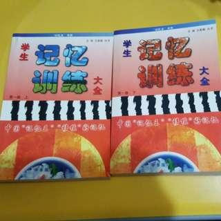 Chinese Book - Memory Training (2 books)