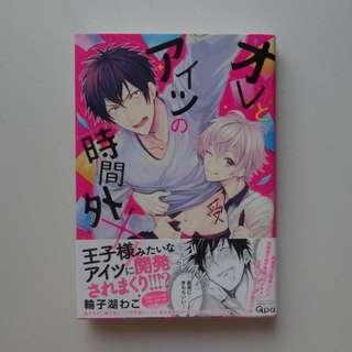 BL/YAOI Jap Manga - Ore to Aitsu no Jikangai XX