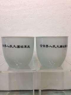 Porcelain-景徳鎮茶杯一对H6.5cm