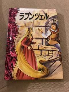 Japanese short story Repunzel