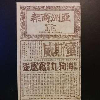 日佔'香港【亞洲商報】…(罕品)