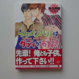 Jap Manga -  Ikemen Papa wa Daddy ga Osuki