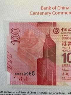 中銀紀念鈔~每張$333