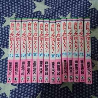 《會長是女僕大人》漫畫1-14,送Drama CD