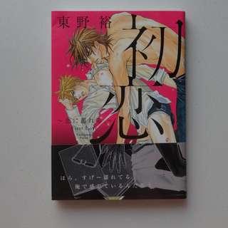 BL/YAOI Jap Manga - Hatsukoi - Koi ni Nureru