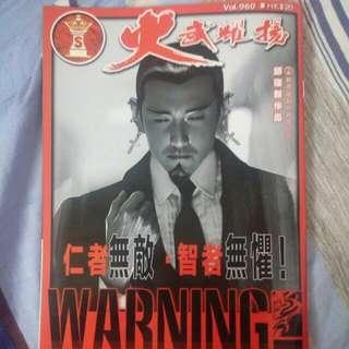 火武耀揚 Vol.960